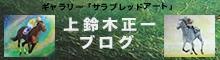 上鈴木正一鈴木ブログスタート!